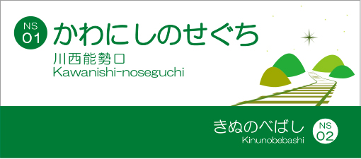 NS01 川西能勢口駅