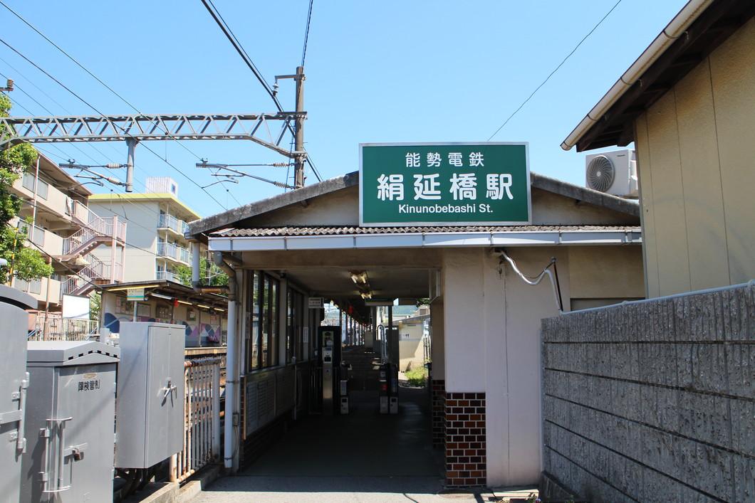 絹延橋駅改札