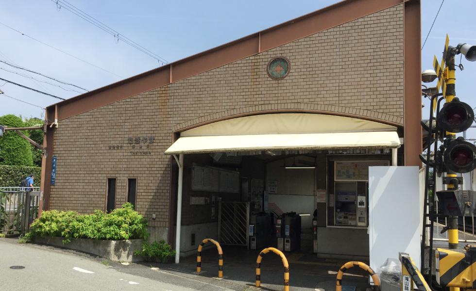 滝山駅 駅舎