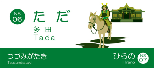 NS06 多田駅
