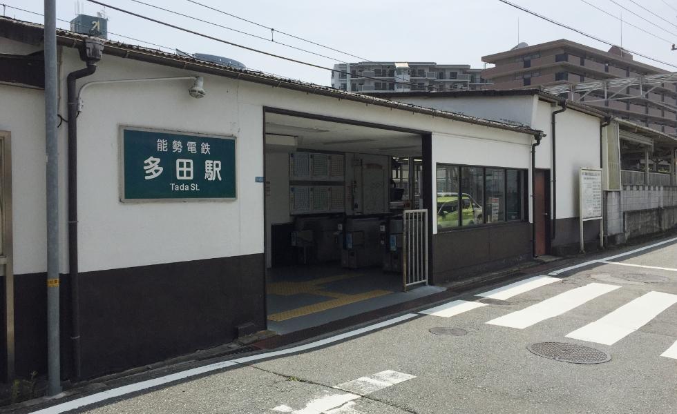 多田駅 駅舎