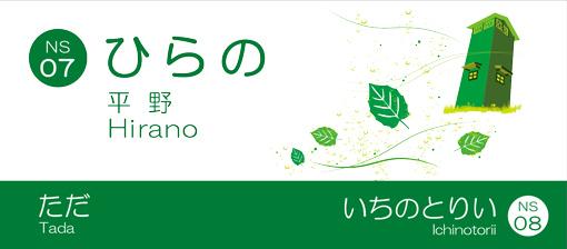 NS07 平野駅