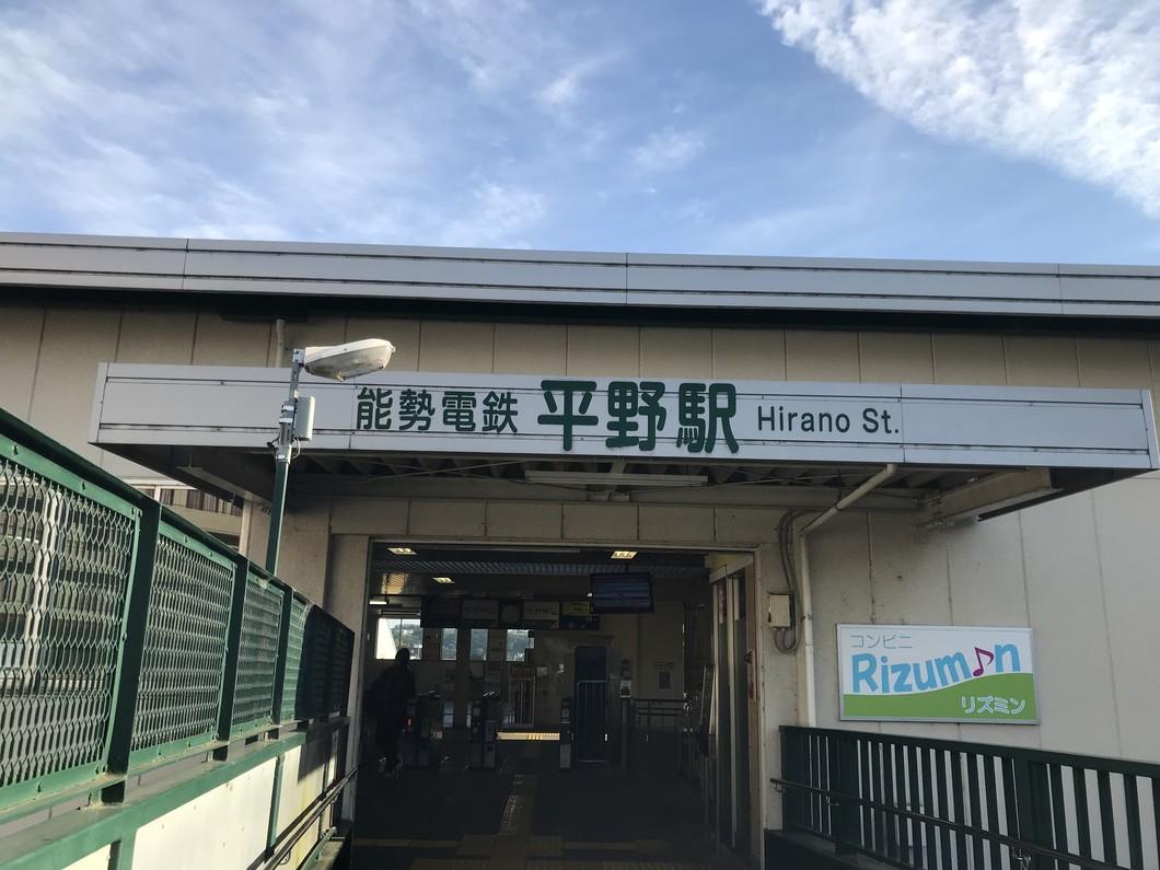 平野駅改札