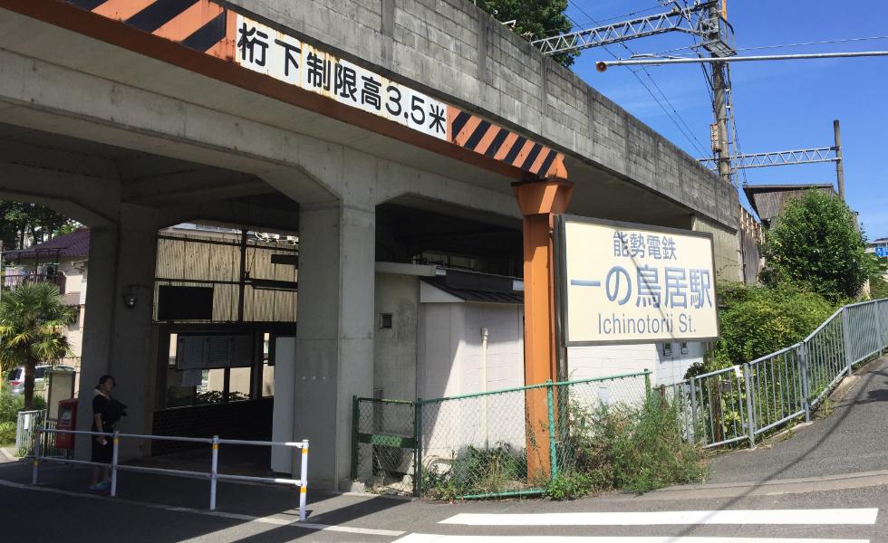 一の鳥居駅 駅舎