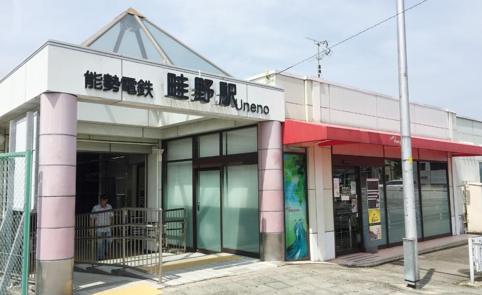 畦野駅 駅舎