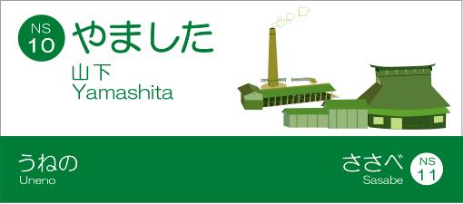 NS10 山下駅