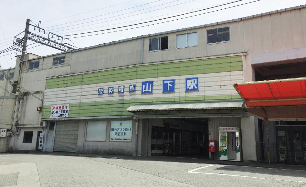 山下駅 駅舎