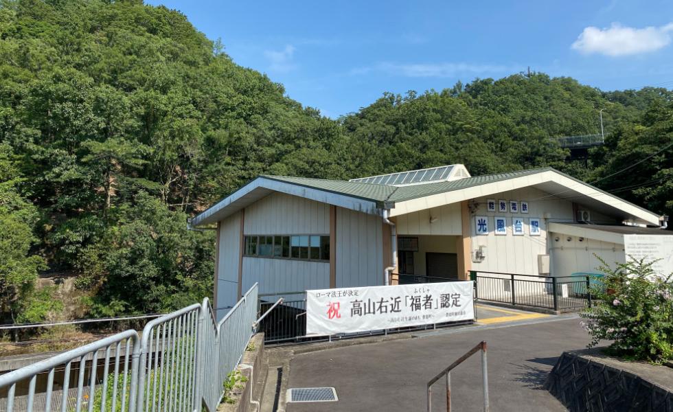 光風台駅 駅舎