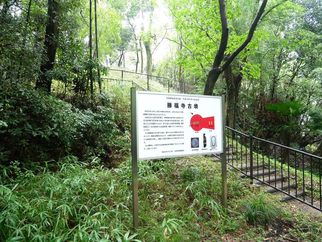 勝福寺古墳