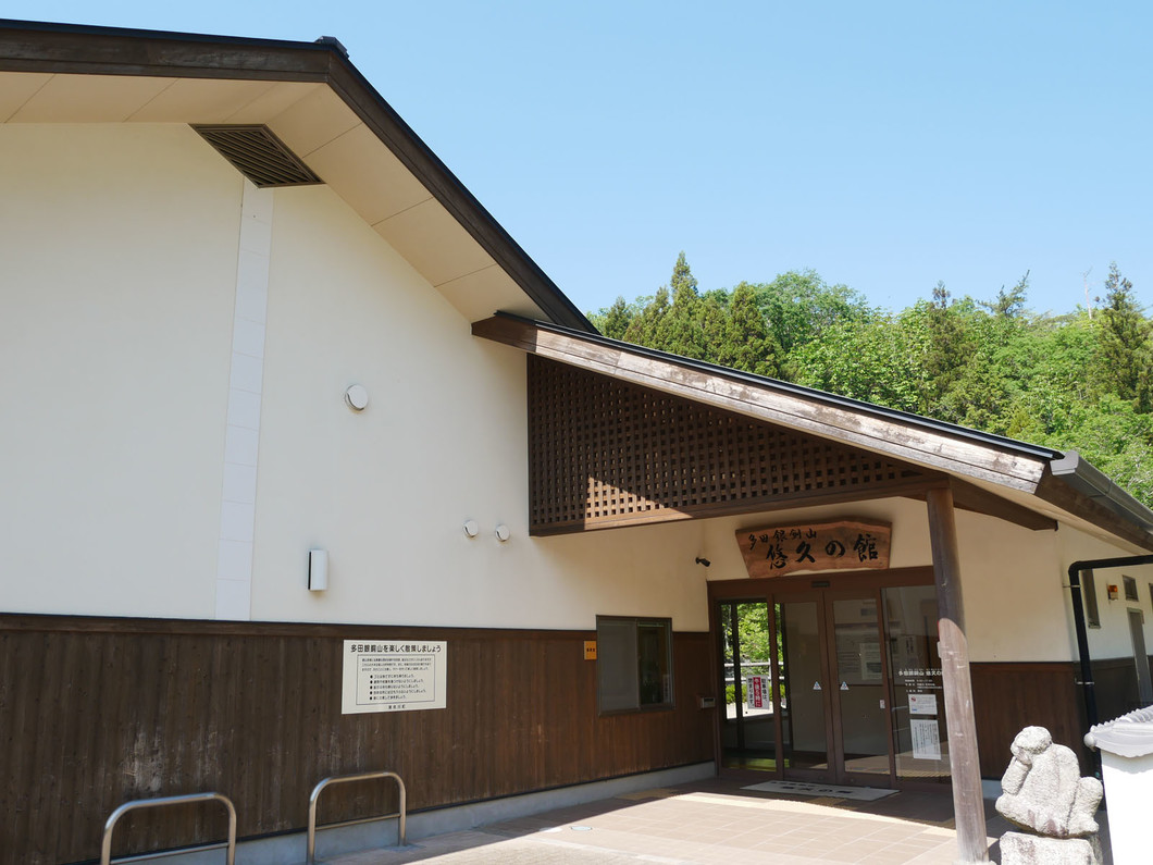多田銀銅山悠久の館